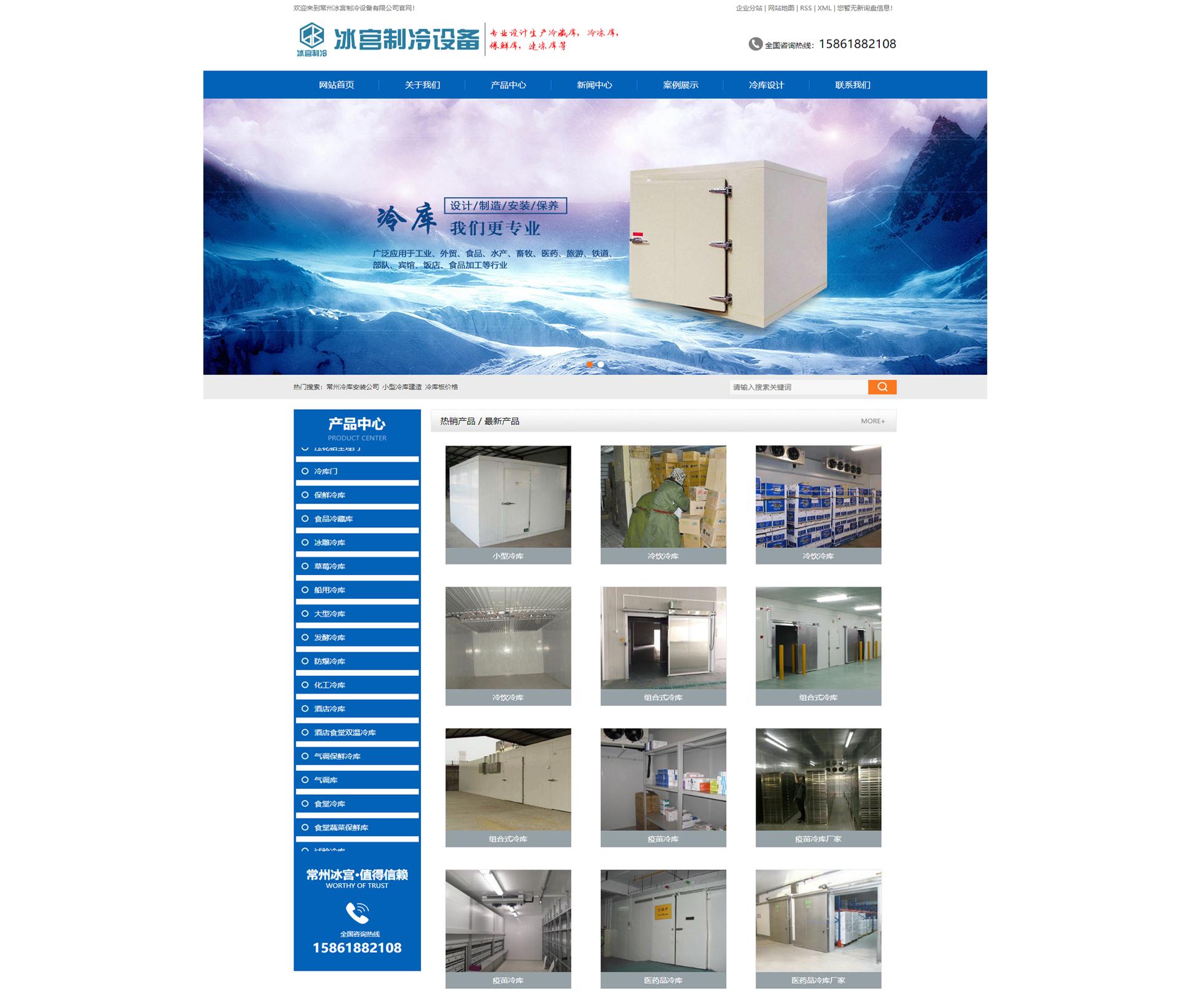 冰宫制冷设备
