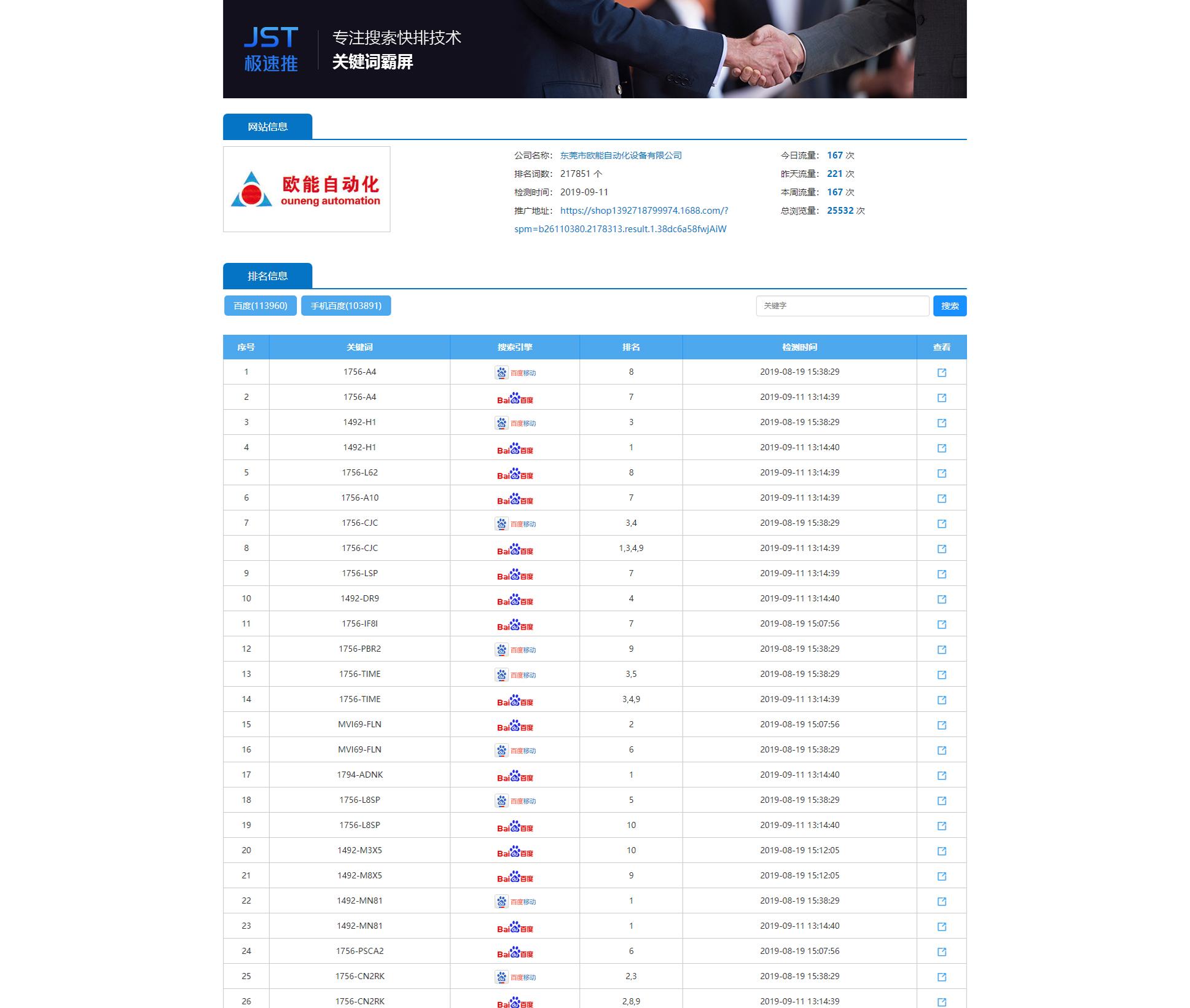 东莞市欧能自动化设备有限公司