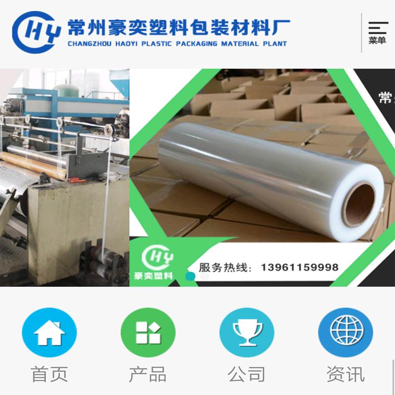 常州豪奕塑料包装材料厂